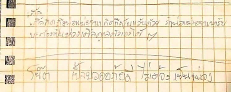 「心配しないで」 タイ洞窟、少年らの手紙公開 家族はコーチに感謝