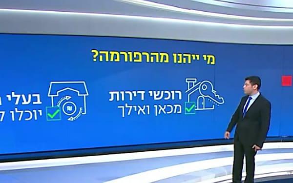 בנק ישראל אישר: הטבת המשכנתאות נכנסה לתוקף, משפחות יהנו מחיסכון משמעותי בהחזרי המשכנתא